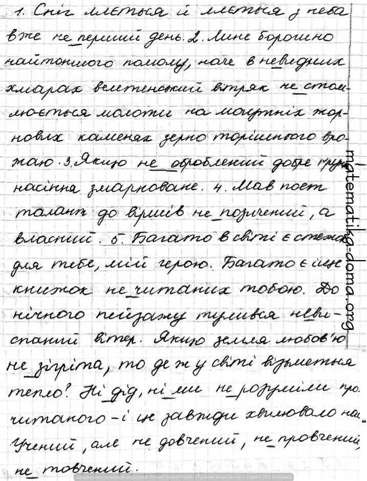 Укр лит 7 клас авраменко гдз