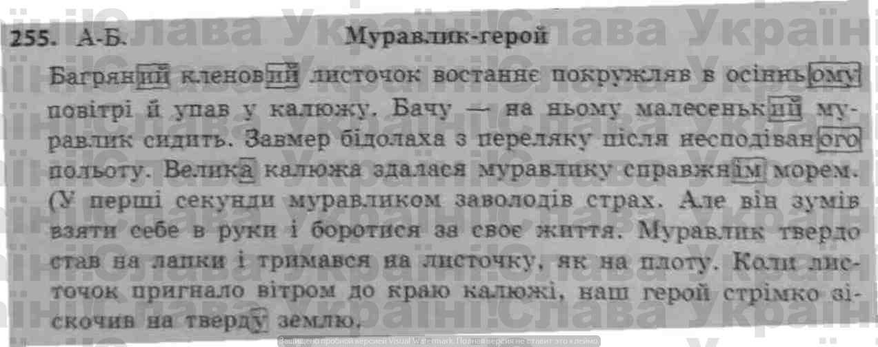 гдз укранська мова 4 клас хорошковська